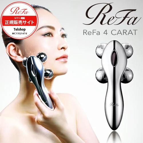 【1000円クーポン有】MTG ReFa 4 CARAT リファフォーカラット RFFC1932B 送料無料 リファ4カラット