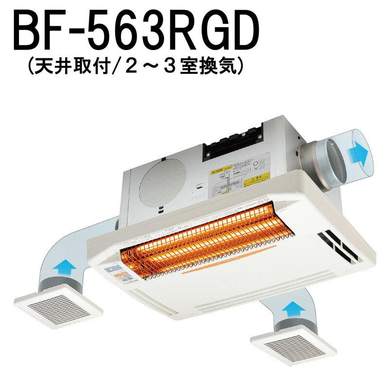 【納期お問合せ下さい】高須産業 浴室換気乾燥暖房機 BF-563RGD 天井取付タイプ/2~3室換気タイプ