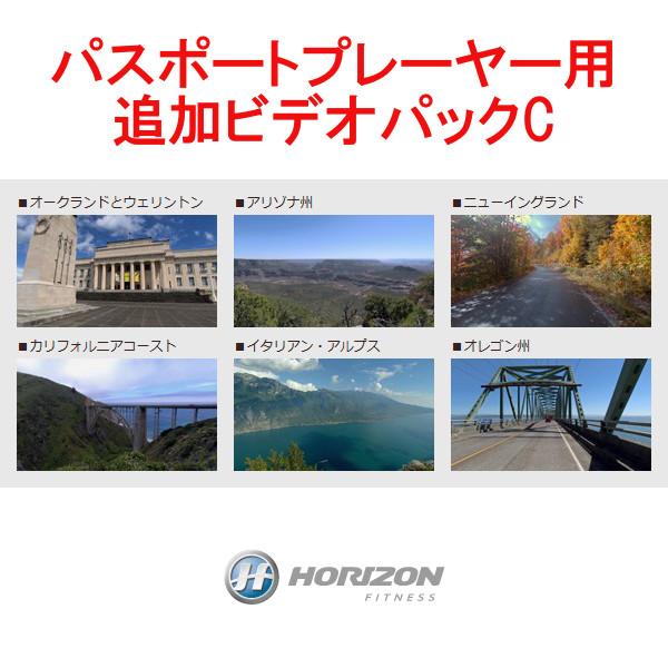 Horizon Fitness ジョンソン (ホライゾンフィットネス) パスポートプレーヤー用追加ビデオパックC Video Pack C【パスポートプレーヤー本体は別売り】