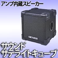 REXER3频道功率DOS P汽车声音卫星立方体SSC-25A