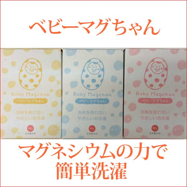 不使用液体洗涤剂时,镁洗涤婴儿 Mag 陈 (BabyMagchan) 2 件套过敏和湿疹同时也使用有机棉洗涤。