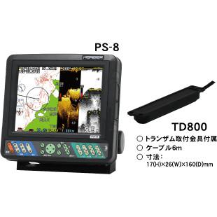 ホンデックス (HONDEX) プロッター魚探 PS-8WS ワイドスキャンセット 8.4型液晶 【GPS内蔵仕様・出力200W】【代金引換対象外】