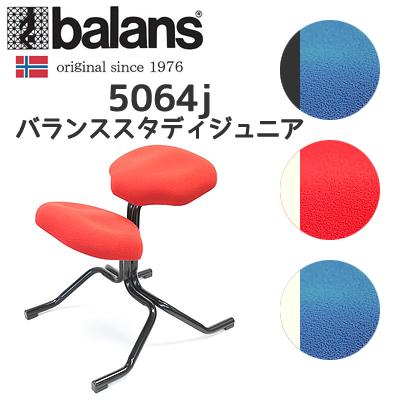 HAG ホグ 5064j バランススタディジュニア balans study junior 国新産業
