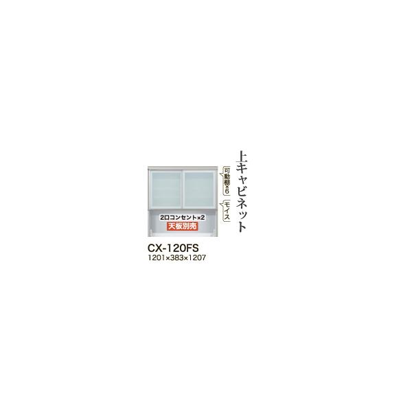 【関東梱設置無料】綾野製作所 ユニット式食器棚 CRUST クラスト / 上キャビネット 引き戸 オープンスペース / CX-120FS【代引き不可】