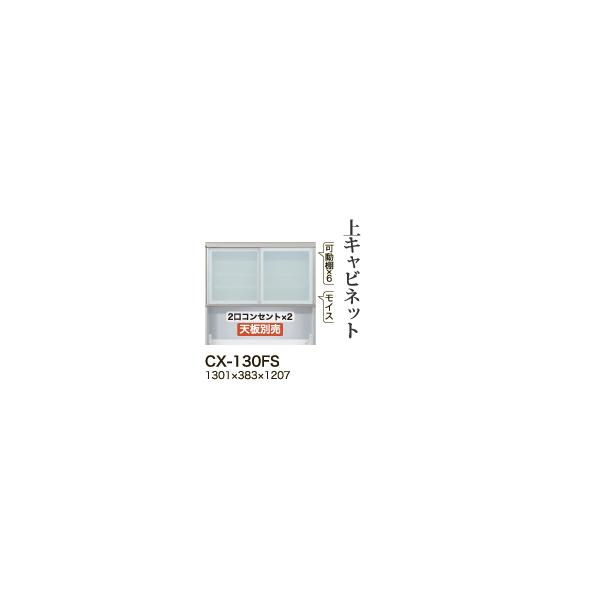 【関東梱設置無料】綾野製作所 ユニット式食器棚 CRUST クラスト / 上キャビネット 引き戸 オープンスペース / CX-130FS【代引き不可】