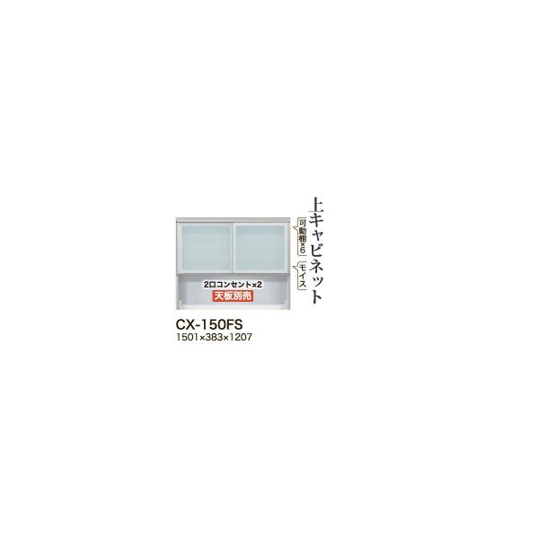 【関東梱設置無料】綾野製作所 ユニット式食器棚 CRUST クラスト / 上キャビネット 引き戸 オープンスペース / CX-150FS【代引き不可】