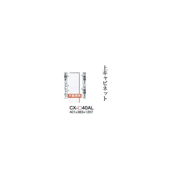 【関東梱設置無料】綾野製作所 ユニット式食器棚 CRUST クラスト / 上キャビネット 開き戸 板扉 左開き / CX-40AL【代引き不可】
