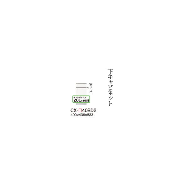 【関東梱設置無料】綾野製作所 ユニット式食器棚 CRUST クラスト / 下キャビネット 二段引出し ダストボックス内蔵 奥浅 / CX-40BD2【代引き不可】