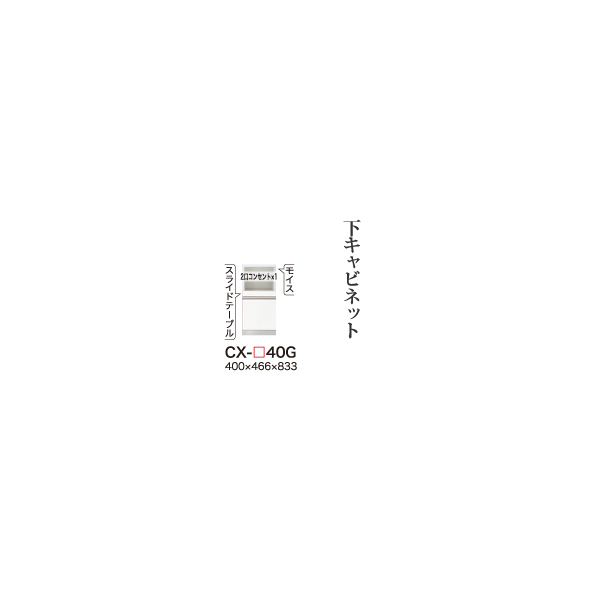 【関東梱設置無料】綾野製作所 ユニット式食器棚 CRUST クラスト / 下キャビネット 家電収納スペース 引出し 奥深 / CX-40G【代引き不可】