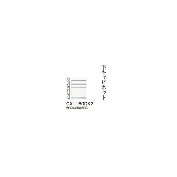 【関東梱設置無料】綾野製作所 ユニット式食器棚 CRUST クラスト / 下キャビネット 三段引出し スライドテーブル 奥浅 / CX-60DK2【代引き不可】