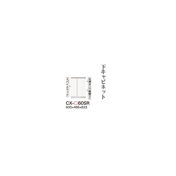 【関東梱設置無料】綾野製作所 ユニット式食器棚 CRUST クラスト / 下キャビネット 三段一体式スリム引出し スパイスラック 開き戸 右開き 奥深 / CX-60SR【代引き不可】