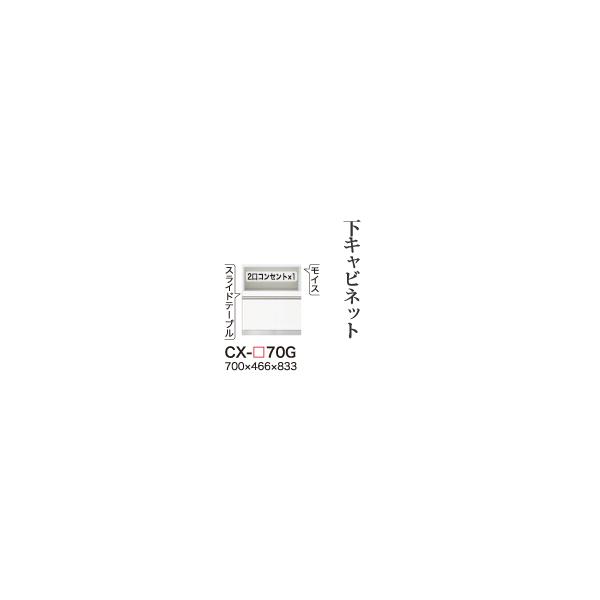 【関東梱設置無料】綾野製作所 ユニット式食器棚 CRUST クラスト / 下キャビネット 家電収納スペース 引出し 奥深 / CX-70G【代引き不可】