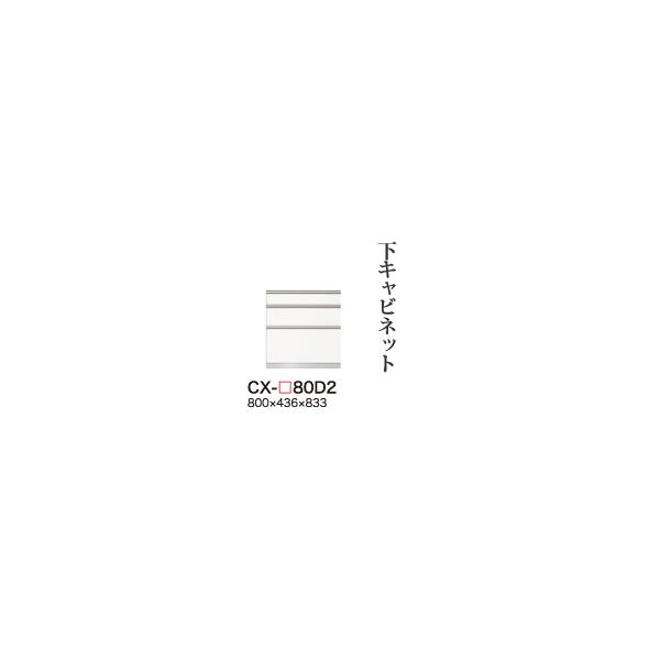 【関東梱設置無料】綾野製作所 ユニット式食器棚 CRUST クラスト / 下キャビネット 三段引出し 奥浅 / CX-80D2【代引き不可】