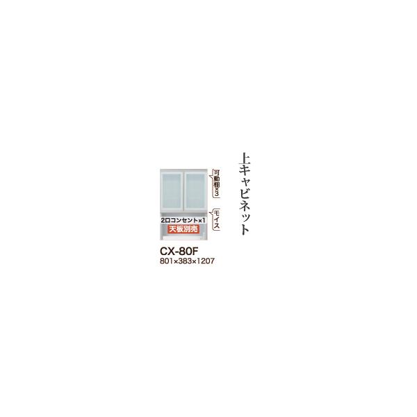 【関東梱設置無料】綾野製作所 ユニット式食器棚 CRUST クラスト / 上キャビネット 開き戸 オープンスペース / CX-80F【代引き不可】