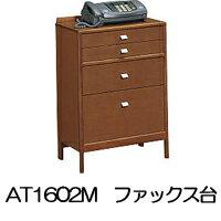 【開梱設置無料※】 【売価お問い合わせください】 カリモク Karimoku ファックス台 AT1602MH/MK/MS ルームアクセサリー 【代引き不可】