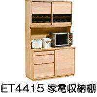 【開梱設置無料※】 カリモク karimoku 家電収納棚 食器棚 ET4415 ME/MH/MK/MS 代引き不可