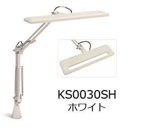 カリモク LEDスタンドライト KS0030SH ホワイト色 クランプタイプ デスクライト 学習家具 karimoku 【代引の場合は送料別】
