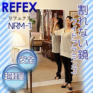 割れない鏡 Jフロント建装 J.FRONT/割れない 軽量な鏡 REFEX リフェクス ワイドフラミンゴ/NRM-1 シャンパンゴールド/送料無料