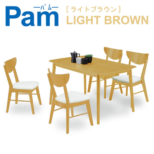 Pam -パム- ダイニング5点セット(テーブル120)ダイニングテーブル120×1、ダイニングチェア×4ライトブラウン【代金引換利用不可】