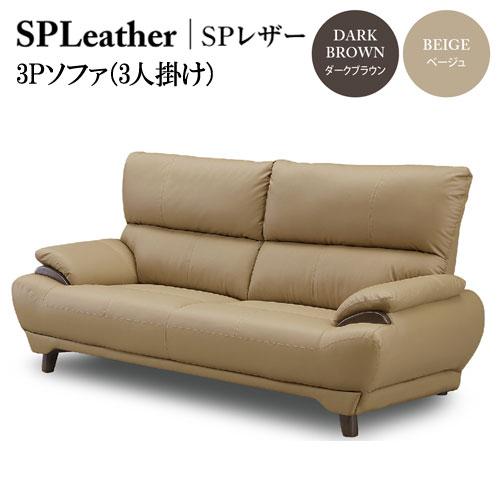 SPレザーソファ サミュエル 3P(3人掛け)【搬入・設置サービス有り】【代金引換対象外】