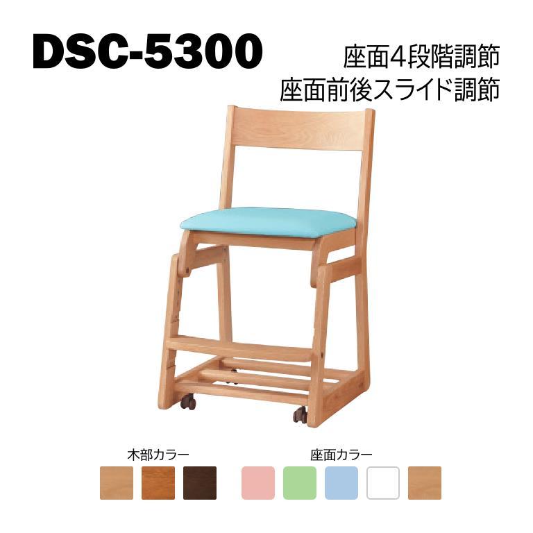 浜本工芸 2020年モデル デスクチェア 木製チェア DSC-5304/5300/5308 ◆開梱設置無料 ◆代引き不可