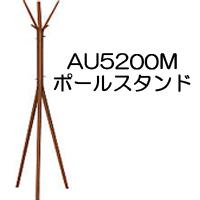 【今日の超目玉】 【開梱設置無料※】 カリモク karimoku ポールスタンド karimoku AU5200MH/MK/MS カリモク ルームアクセサリー AU5200MH/MK/MS【代引きは別途送料が必要です】, 爆安!家電のでん太郎:9fa5897a --- canoncity.azurewebsites.net