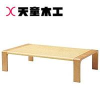 天童木工 座卓 メープルT-2316MP-NT【代金引換対象外】