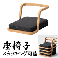 天童木工 座椅子 張地グレード:D(布地) T-3187WB-NT【代金引換対象外】