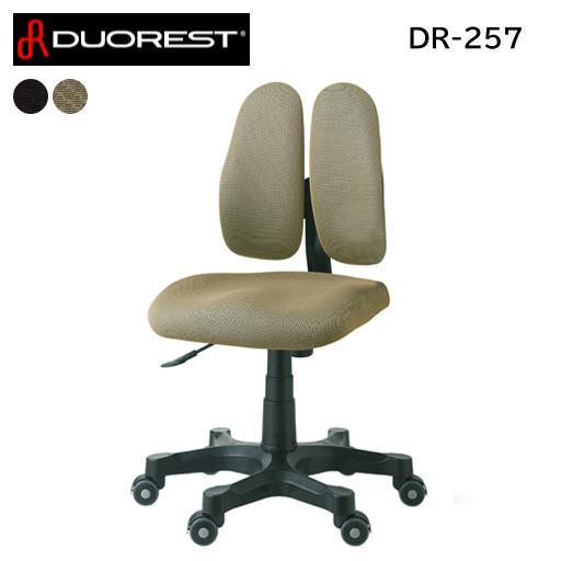 DUOREST DR-257 オフィスチェア デュオレスト DRシリーズ BUSINESS ドリームウェア ◆送料無料 ◆代金引換対象外 ◆配達時間指定不可