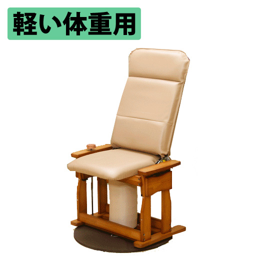 中居木工 天然木 起立補助椅子 ロータイプDX 回転付き 日本製 NK-2028【軽い体重用】【送料無料(北海道・沖縄・離島除く)】【代引不可】