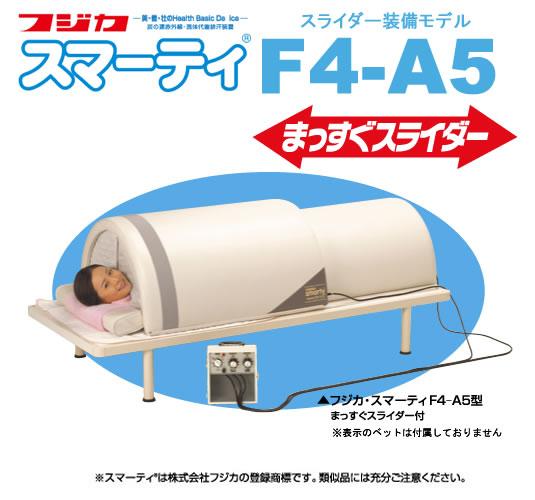 スマーティ F4-A5型 【まっすぐスライダー付】遠赤外線ドーム型サウナ