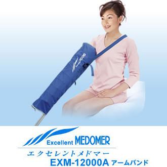 【会員価格あり】日東工器 メドー産業 家庭用エアマッサージ器 エクセレントメドマー EXM-12000 アームバンドセット