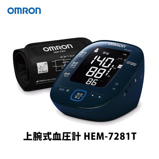 オムロン OMRON 上腕式血圧計 HEM-7281T