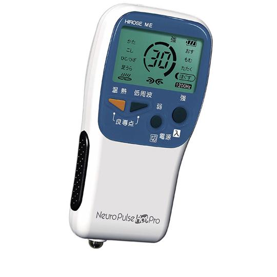 ニューロパルス ホットプロ 低周波 治療器 温熱治療器 ヒロセ電機 Neuro Pulse Hot Pro