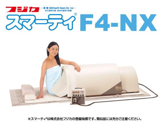 スマーティ F4-NX型 遠赤外線ドーム型 サウナ