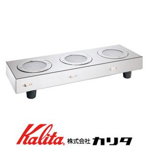 カリタ 3連光プレート ライトアップ 送料無料