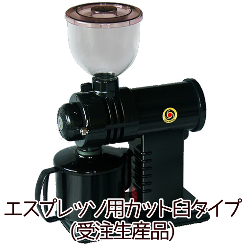 【受注生産】【送料無料】フジローヤル 富士珈機 コーヒーミル DXみるっこ R-220(カット臼タイプ) ブラック