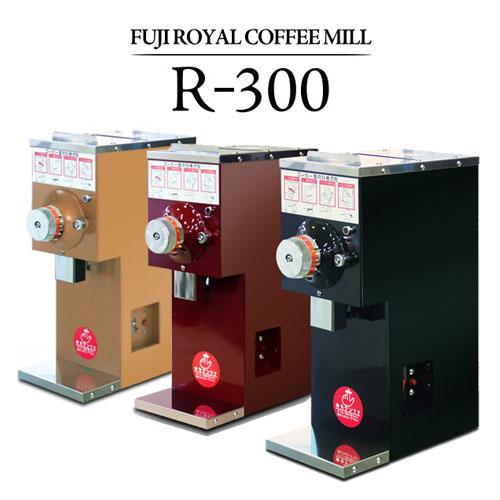 【受注生産】フジローヤル 富士珈機 コーヒーミル R-300