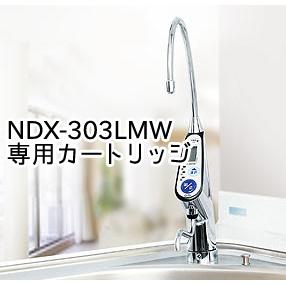 オムコ東日本 アルカリッチ(NDX-303LMW)用 交換カートリッジ