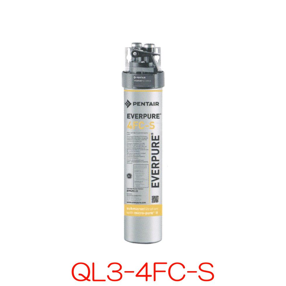 エバーピュア 業務用浄水器 QL3-4FC-S