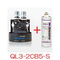 『送料無料』 エバーピュア 業務用コンパクト浄水器 コーヒー・エスプレッソマシン用 QL3-2CB5-S