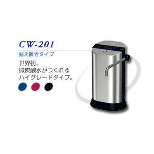 【入荷待ち】日本ガイシ CW-201 ワインレッド 送料無料 浄水器C1(シーワン) ハイグレードタイプ 据え置きタイプ NGK 日本碍子