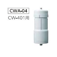 CWA-04 日本ガイシ 浄水器交換カートリッジ 送料無料 CW-401 スリムタイプ対応 C1 NGK 日本碍子