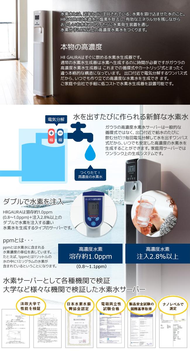 お買い得!】 【入荷未定】家庭用水素水サーバー 水道直結型【要水道 ...