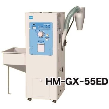 細川製作所 業務用精米機 HM-GX-55ED 玄米専用 3.7kW仕様(IE3) 三相200V ホッパ容量30kg【代引対象外】