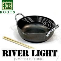 【送料無料】リバーライト 極ROOTS 天ぷら鍋 S 20cm さびにくい 鉄鍋 RIVERLIGHT ※菜箸は付属しておりません