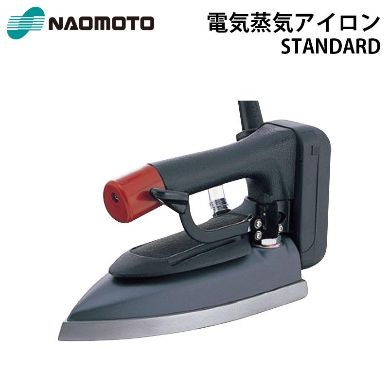 直本工業株式会社 Naomoto 電気蒸気アイロン CNP-410