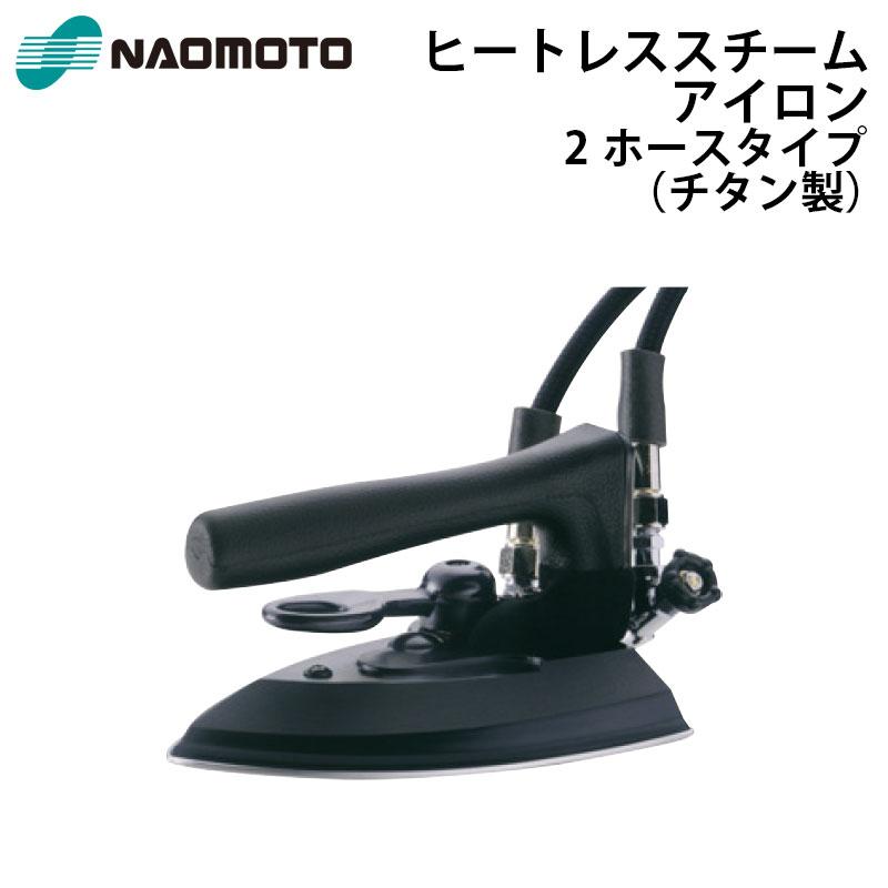 直本工業株式会社 Naomoto ヒートレススチームアイロン HSL-610T