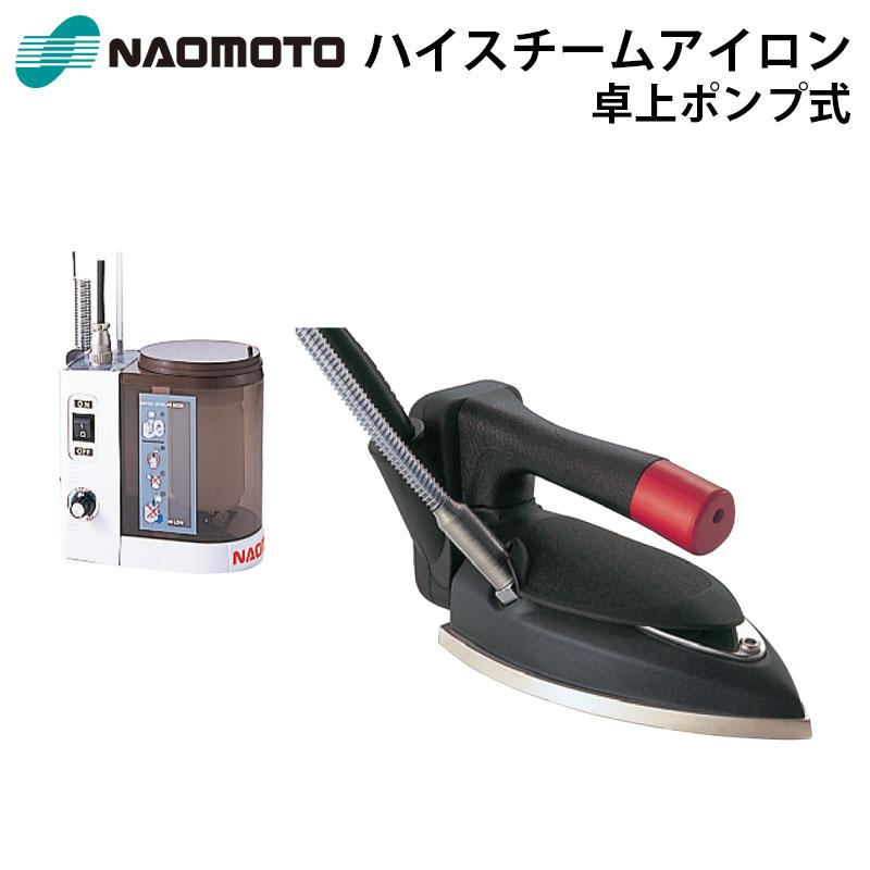 直本工業株式会社 Naomoto ハイスチーム HYS410P スーパーポンプPS-2付