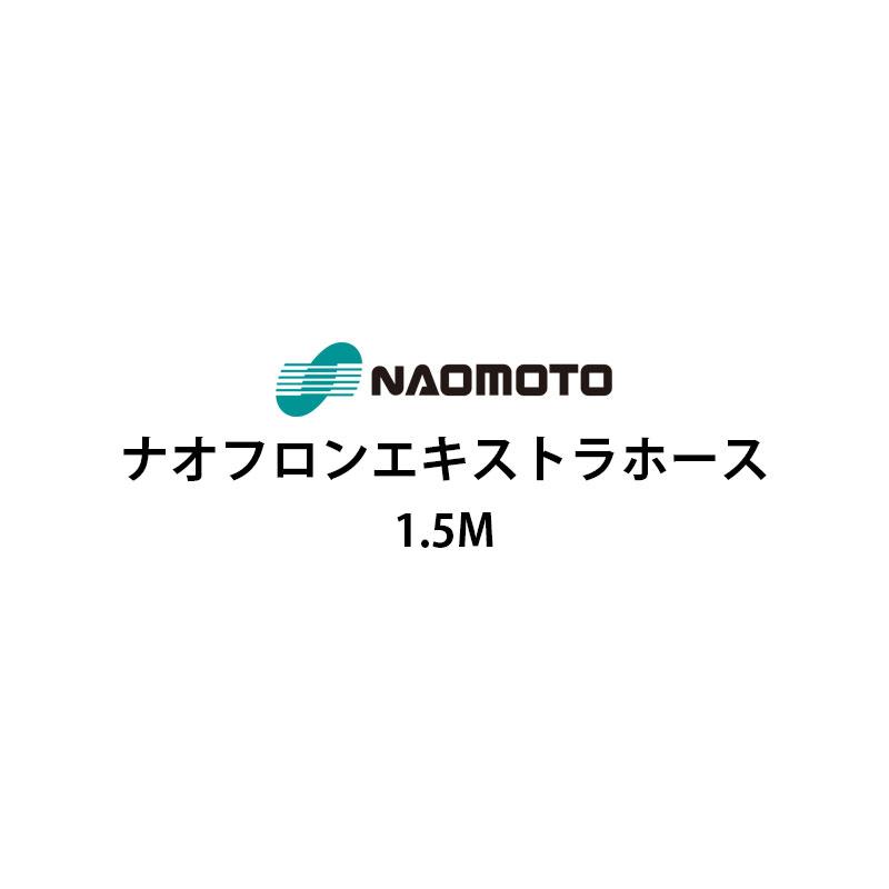 Naomoto なおもと ナオモト ナオフロンエキストラホース 直本工業株式会社ナオフロンエキストラホース1.5m NA15E 爆売りセール開催中 NA-15E 送料無料カード決済可能